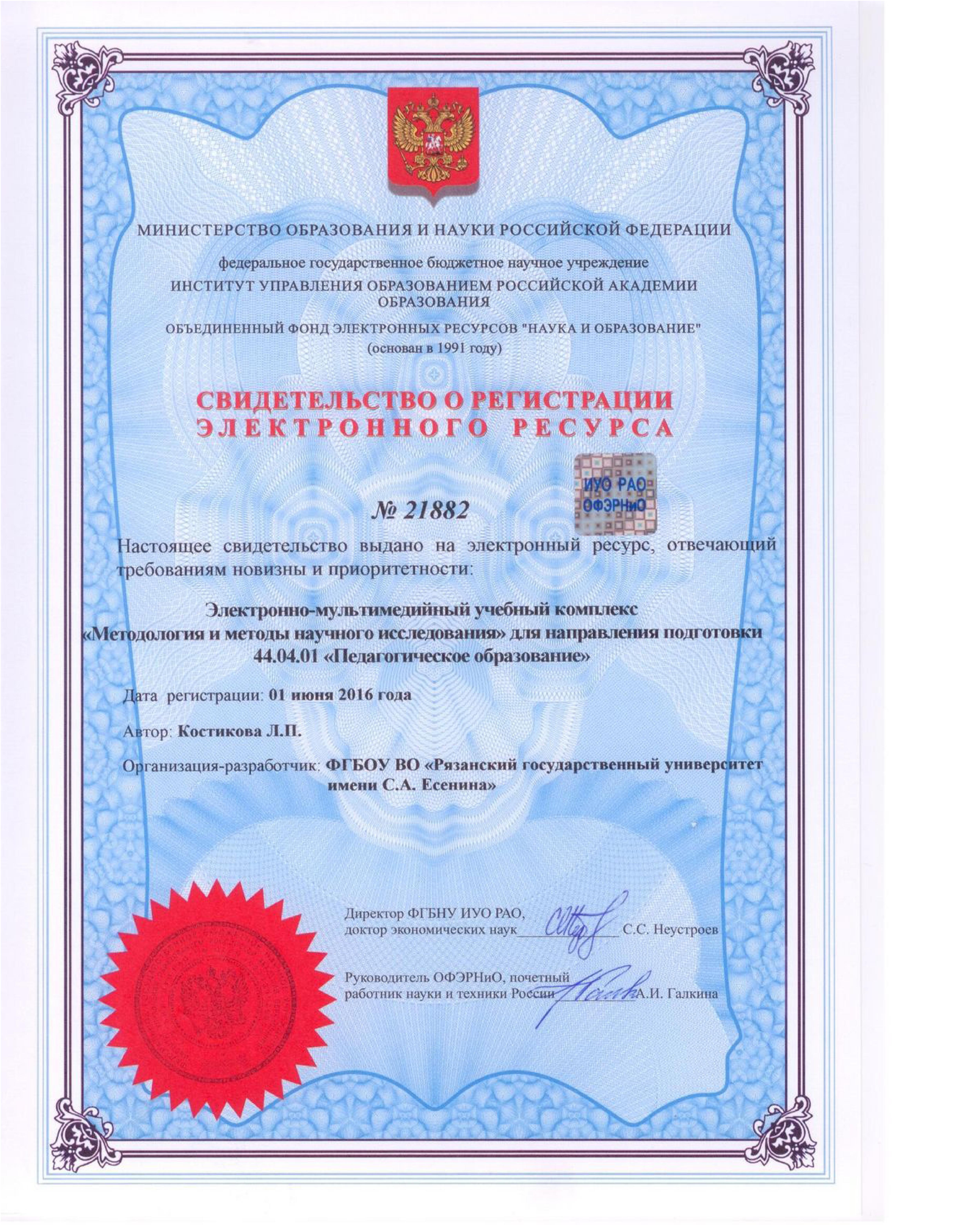 71 Костикова