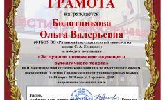 Болотникова О.В.
