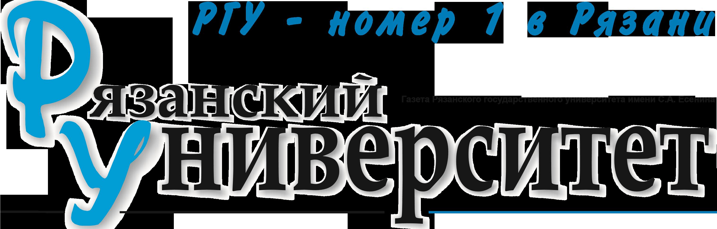 Газета Рязанского государственного университета имени С.А. Есенина