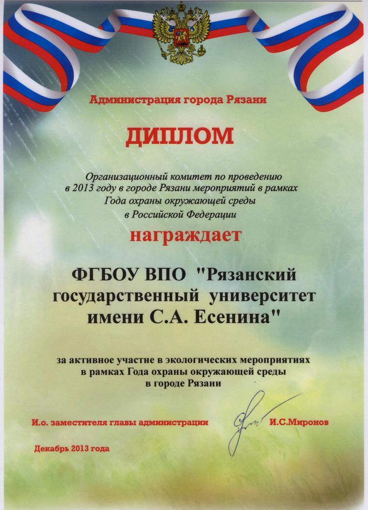РГУ имени С А Есенина получил диплом за активность в  РГУ имени С А Есенина получил диплом за активность в экологической сфере